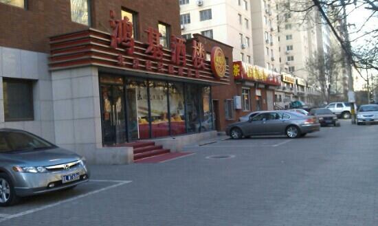 HongJi Restaurant (SanLiHe)