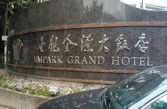 Empark Grand Hotel: 世纪金源大饭店
