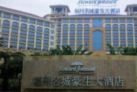 Howard Johnson Riverfront Plaza Fuzhou: 名城豪生大酒店