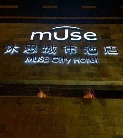 Muse City Hotel: 沐思城市酒店