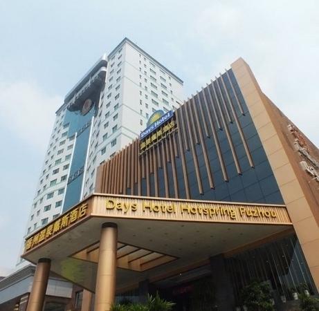 Days Hotel Hotspring Fuzhou : 温泉戴斯酒店