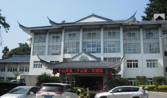Yu Shan Hotel: 于山宾馆
