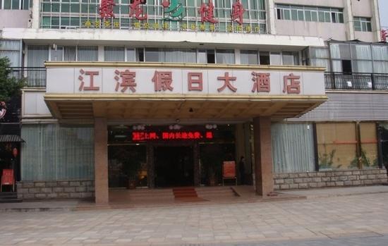 Jiang Bin Holiday Hotel: 江滨假日大酒店