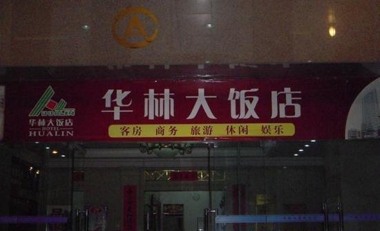 Hua Lin Business Hotel