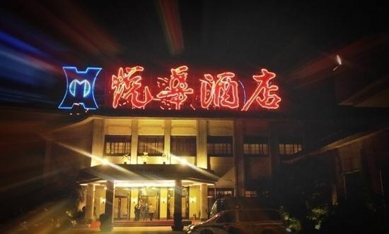 C&D Hotel Xiamen: 悦华酒店