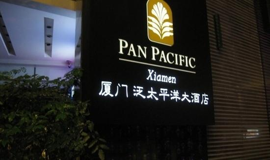 Pan Pacific Xiamen: 泛太平洋大酒店