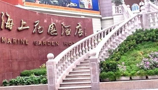 Marine Garden Hotel : 海上花园酒店