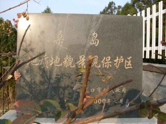 Longkou, China: 淳朴的海岛