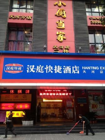 Hanting Express (Guangzhou Tianhe): 一楼