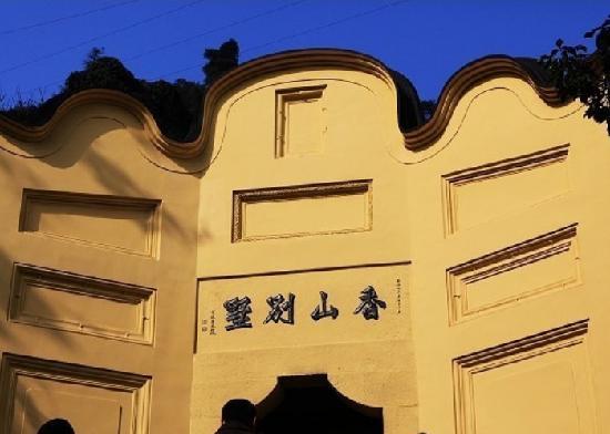 Gelè Hill (Gelè Shan/Báigong Guan/SACO): 白公馆大门