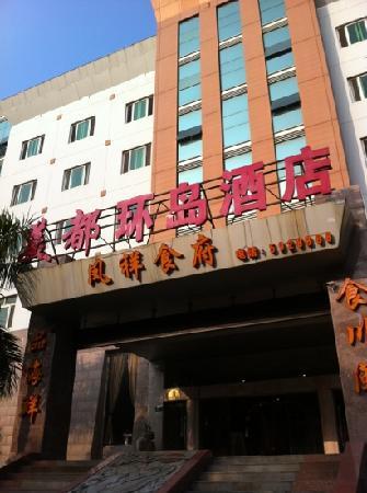 Megaboom Seaside Hotel Xiamen: 美都环岛
