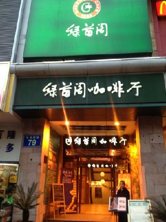 Greenery Cafe (TiYu Xi)