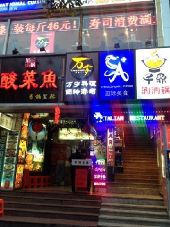 Xiang GuoLi La (TiYu Xi Road)