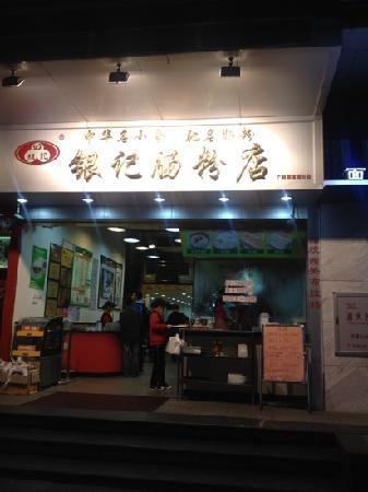 Yin Ji ChangFen Dian (ZhongShan San Road)