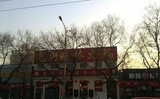 曉林火鍋(東外店)