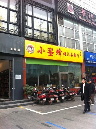 Xiao MiFeng Hong Kong Style Tea Restaurant