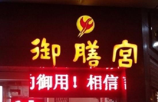 YuShan Gong (Zong Fu Road)