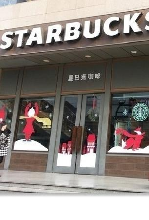 Starbucks (CaiFu Center)