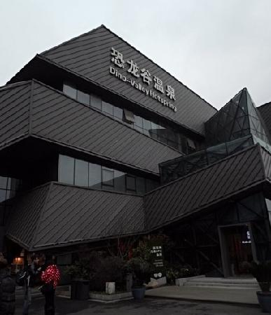 Dino-Valley Hotspring Resort Changzhou : 恐龙谷温泉