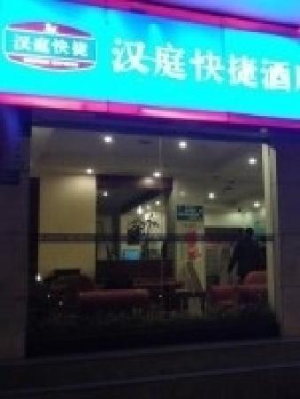 Hanting Express Chengdu Chunxi: 门口