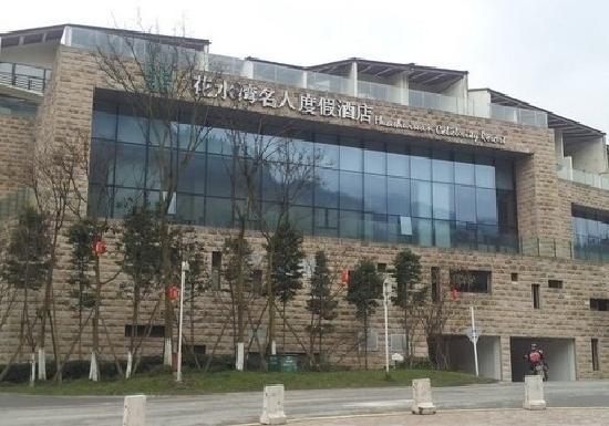 Huashuiwan Jinling Hotel: 温泉好地