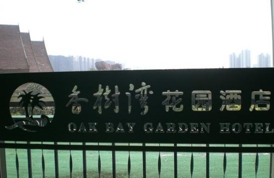 Dak Bay Garden Hotel : 香树湾
