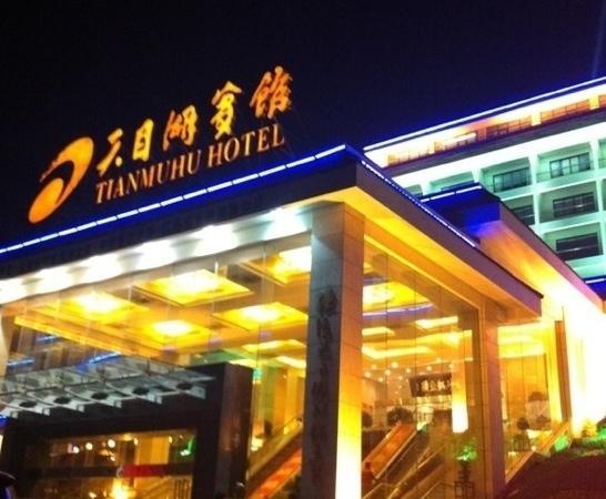 Tianmuhu Hotel: 天目湖宾馆