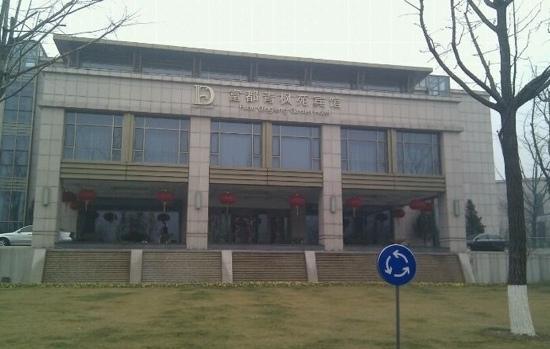 Duxi Tianli Fudu Qingfengyuan Hotel: 富都青枫苑宾馆
