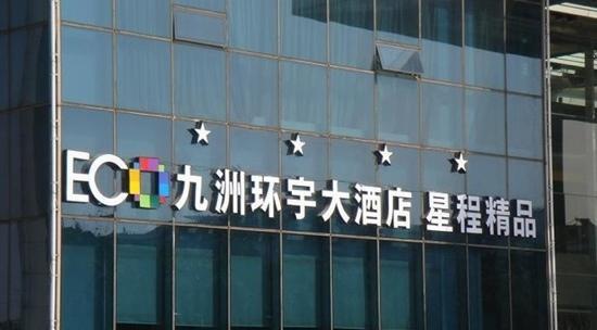 Starway Premier ECO Grand Hotel : 九洲环宇大酒店