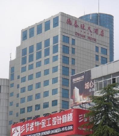 Detan Hotel: 德泰恒大酒店