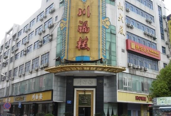 Chuanfulou Hotel Wuzhong