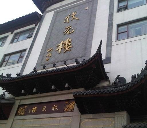 Photo of Zhuang Yuan Lou Hotel Changzhou