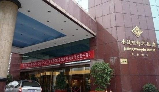 Jinling Mingdu Hotel Changzhou: 金陵明都大酒店