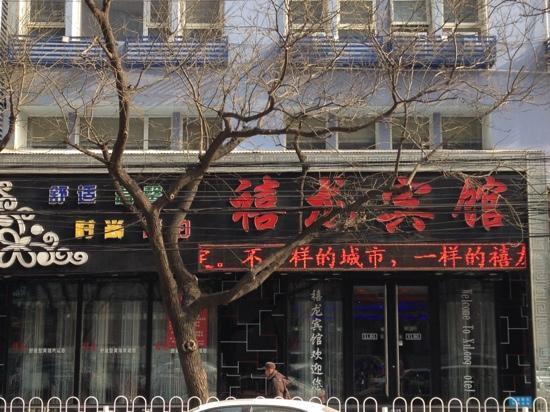 Xilong Hotel Beijing Xizhaosi: 禧龙宾馆