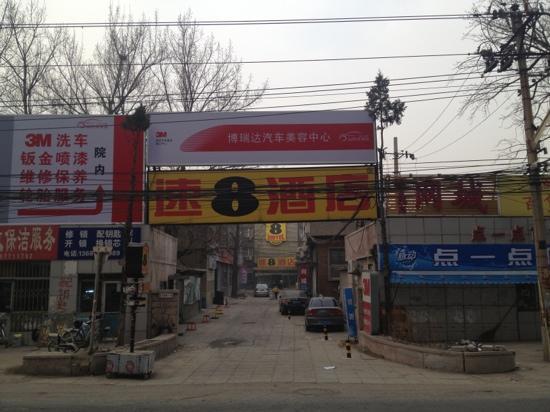 Sihui China  City pictures : 四惠速8 Picture of Super 8 Beijing Sihui, Beijing TripAdvisor