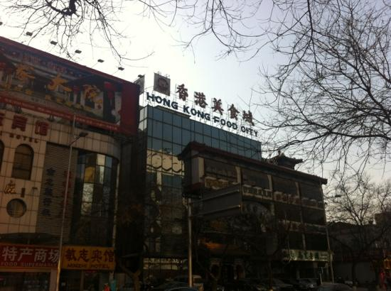 Hongkong Meishicheng(Wangfujing): 外观