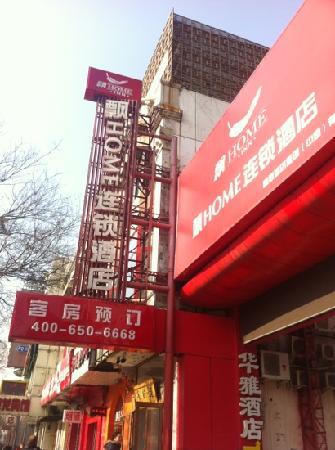 Piao Home Inn Beijing Wangfujing: 靠近金钱豹