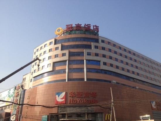 Guan Jing Hotel