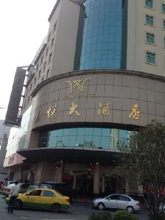 Photo of Junyue Hotel Dongguan