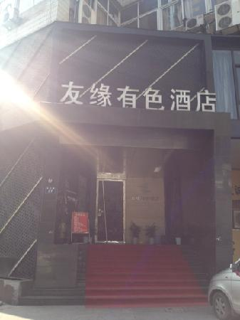 You Yuan YouSe Hotel (Yi Le)