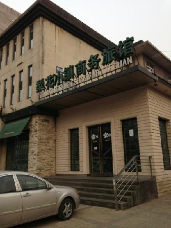 Lihua Town Guest House: 梨花小镇。