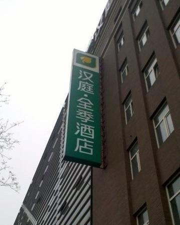 Hanting Seasons Beijing Wangfujing: 招牌
