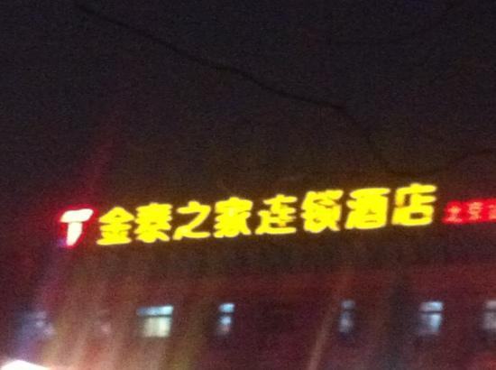 Golden Inn (Beijing Railway Station)