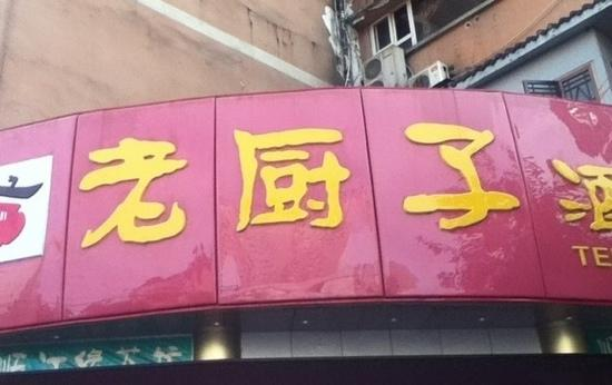 Lao ChuZi Sichuan Restaurant