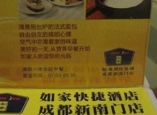 Home Inn (Chengdu Xinnanmen): 早餐介绍