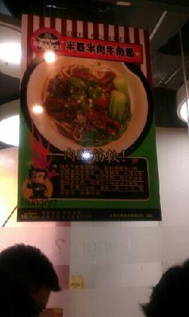 NiuRou Man TaiBei Beef Noddle (JiangSu Road)