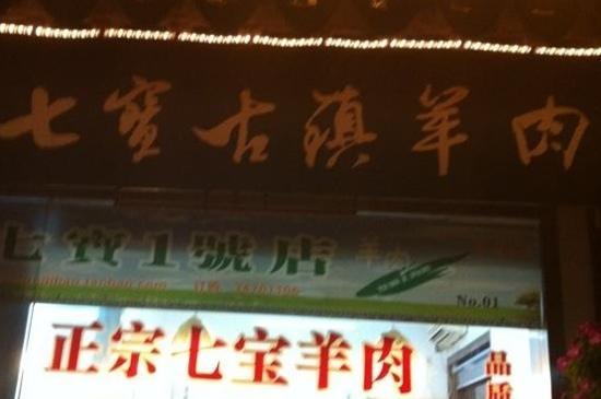QiBao GuZhen Mutton