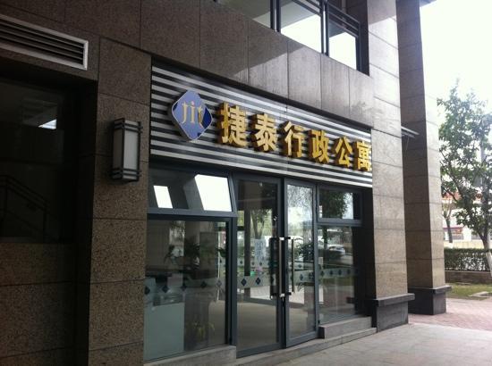 Jietai Xingzheng Apartment Chengdu High-Tech: 入口