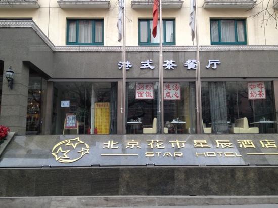Huashi Xingchen Hotel
