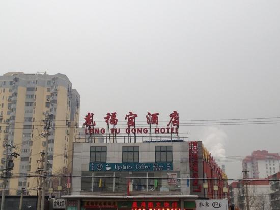 Hi Inn Beijing Industry University: 龙福宫大望路店